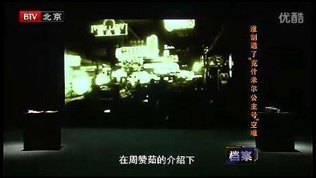 BTV高清纪录片《克什米尔号空难》 BD国语配音中文字幕无水印