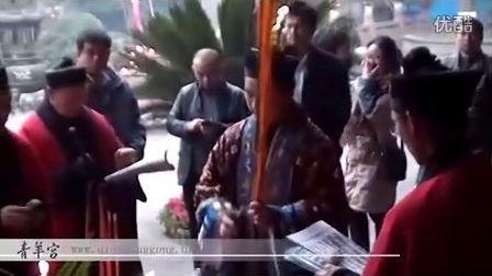 青羊宫壬辰年老君会记录2