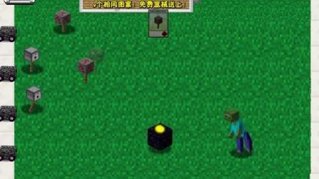 【我的世界琉璃实况】MC大战僵尸小游戏Ep 2
