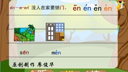 一年级语文上册 培优课堂 en的拼音