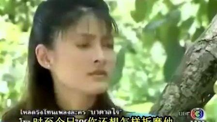 Badarn Jai 无谓的心 中文字幕9(10)