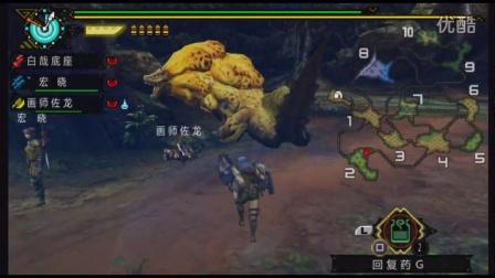 【MHP3】怪物猎人新档开荒实况06团爆水兽
