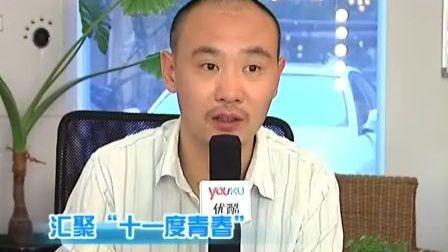 张跃东专访