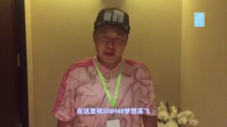 SNH48第2届总选举发布演唱会 杜海涛送祝福