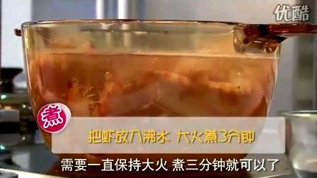 白灼虾的奥义—贝太新煮艺初级厨艺