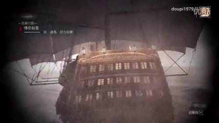 刺客信条黑旗:2分钟内击沉尼古拉号(不用升满级)