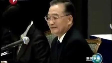 温家宝会见日本首相麻生太