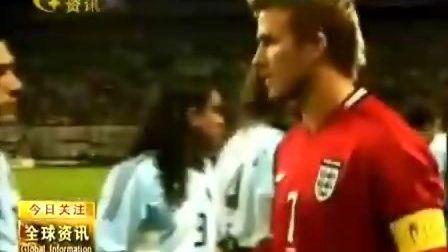 艳悲情贝克汉姆告的悲情世界杯