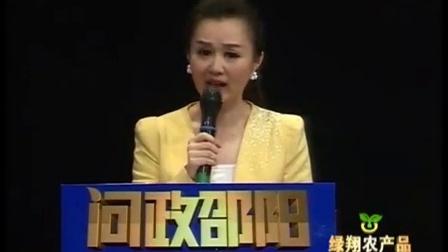 问政邵阳第二期