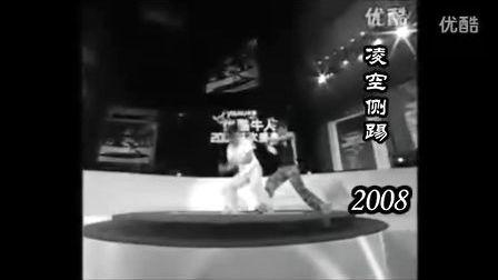 传奇武者岳松震撼神秘绝技锦集!!!