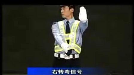 交通警察手势信号