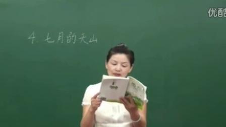 人教版四年级语文下册七月的天山黄冈名师课堂