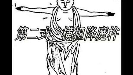易筋经十二式(完整教学版)