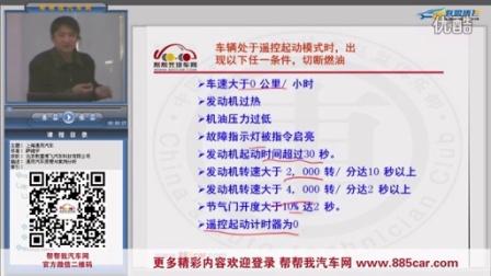汽车维修视频教程 上海通用汽车发动机控制原理与检修 片段