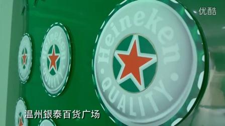 Heineken0721