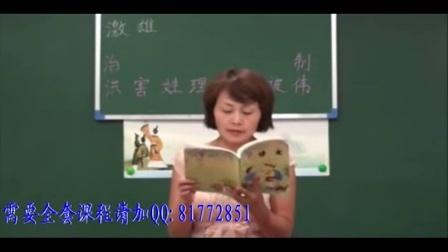 苏教版二年级语文上册 刘红英 名师课堂 【全27讲】-考试满分网