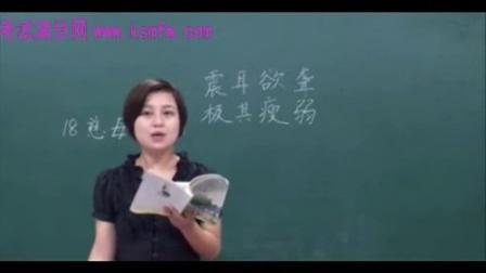 人教版五年级语文上册 王琛 名师课堂 【全24讲】-考试满分网