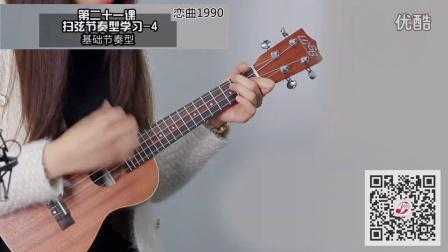 38尤克里里自学入门教程(恋曲1990)律动乐器
