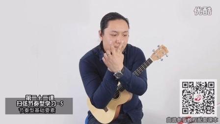 40尤克里里自学入门教程(基础节奏型要素)律动乐器