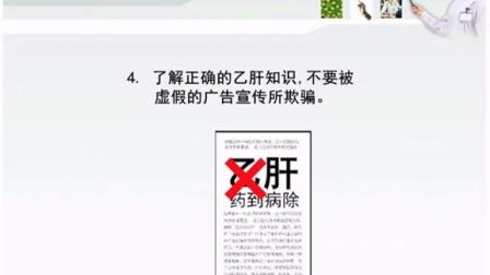 乙肝培训课程 Part 3