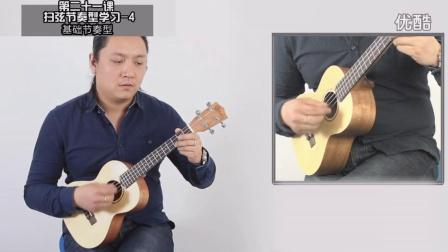 37.尤克里里自学入门教程(基础节奏型4)律动乐器