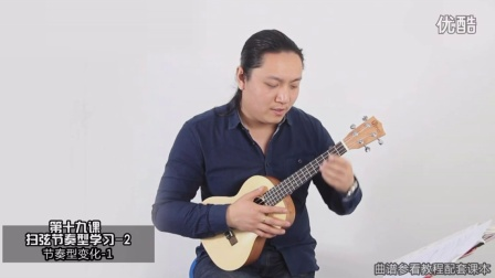 33.尤克里里自学入门教程(基础节奏型)律动乐器