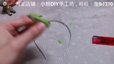 编号A1(基础教程:发箍,水滴夹,鸭嘴夹的包法)小旭DIY手工坊