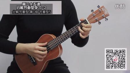 63尤克里里自学入门教程(分解节奏型7)律动乐器