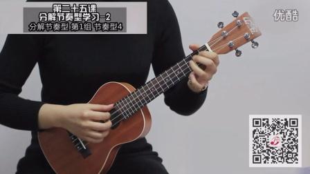 62尤克里里自学入门教程(分解节奏型6)律动乐器