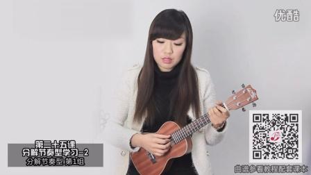 57尤克里里自学入门教程(分解节奏型)律动乐器