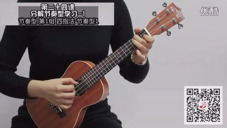 51尤克里里自学入门教程(四指法节奏型)律动乐器