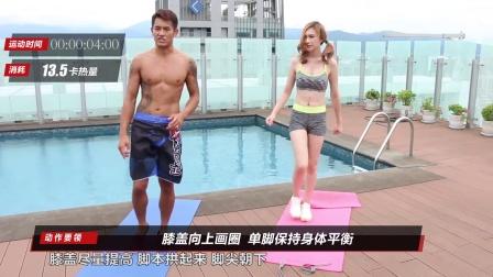 【牛男健身】刘薰爱性感出练细腿tabata