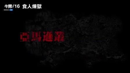 《食人炼狱》电影预告