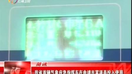 云南省首辆气象应急指挥车在曲靖市富源县投入使用 云南新闻联播 20150723