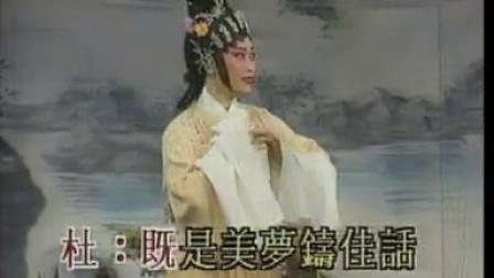 梁耀安蒋文端粤剧《牡丹亭》之幽媾