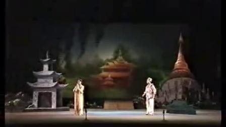 德宏州  傣剧团  傣剧娥并与桑洛