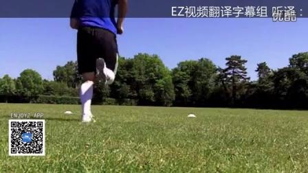 足球停球技巧教学