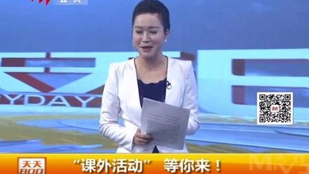 """绵阳电视台天天800与迈尚网一起推出""""课外活动"""""""