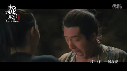 叶一茜 - 精灵奇缘 电影《捉妖记》宣传曲[超清版]
