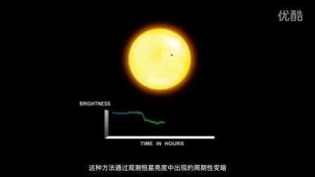 【爱范儿视频】100 秒,带你了解今天最火的 Kepler 452b