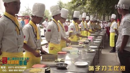 郑州新东方烹饪学校 哨子刀工比赛(初赛)