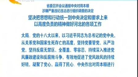河北省委召开会议对周本顺涉嫌严重违纪违法进行组织调查 看今朝 20150726