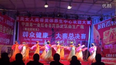 赞皇县东街舞蹈队总决赛