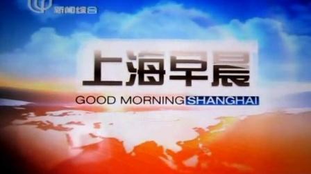 上视新闻综合 上海早晨 片头