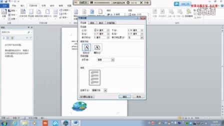 【新研教育】计算机二级MS Office真题讲解视频教程—第十套
