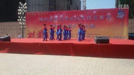 西宁市城西区2015年社区文化艺术节笫十届..广场舞大赛.quan