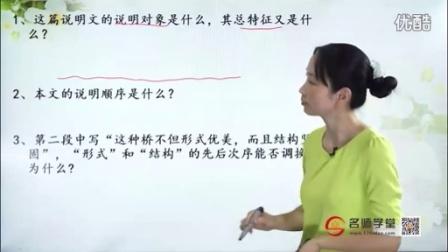 新初二语文暑期衔接课:说明文阅读(四)一起辅导网