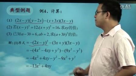 新初二数学暑期衔接课:七年级代数知识回顾(一)一起辅导