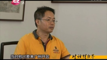 广州广播电视台经济频道《对话财经界》之 万表网创始人肖晓专访