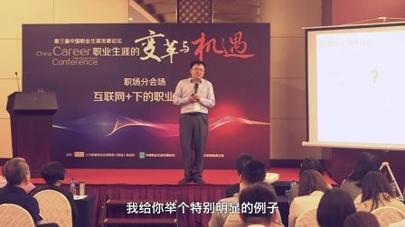 王鹏:新时代的员工职业化破局【第三届中国职业生涯发展论坛】